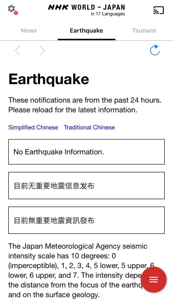 NHK News Japan Travel App